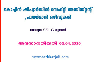 Cochin Shipyard Limited Recruitment fireman, Safety Assistant 2020 Apply Now
