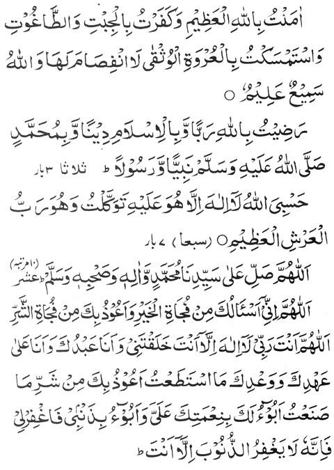 Bacaan Wirdul Lathif Lengkap Arab serta Syarahnya