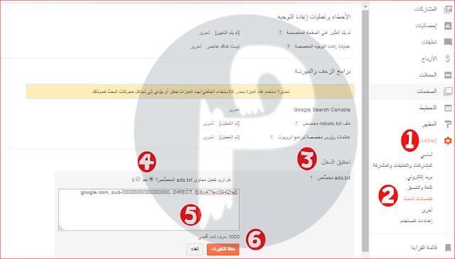 طريقة تمكين ملف ads.txt في بلوجر