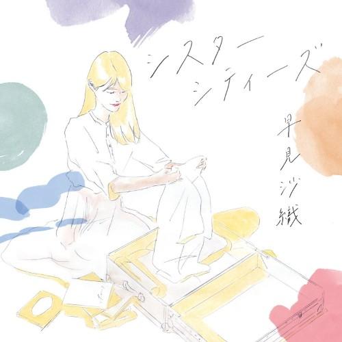 早見沙織 (Saori Hayami) – シスターシティーズ [FLAC 24bit + MP3 320 / WEB]