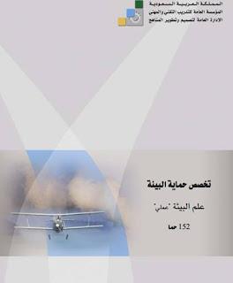 علم البيئة عملى pdf