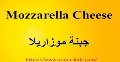 اسماء الخضار والفواكه بالانجليزي pdf