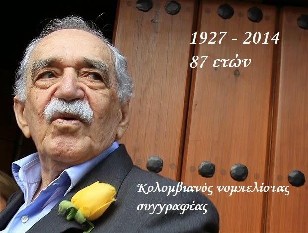 Gabriel García Márquez 1927-2014