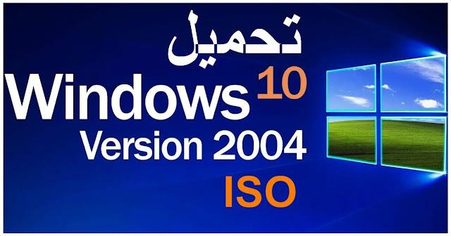 تحميل ويندوز 10 اصدار 2004 تحديث ماي 2020