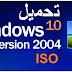 تحميل ويندوز 10 اصدار 2004 تحديث ماي 2020 جميع اللغات رابط مباشر و سريع