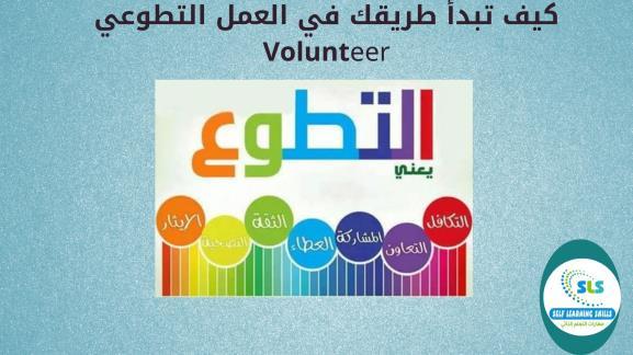 كيف تبدأ طريقك في العمل التطوعي