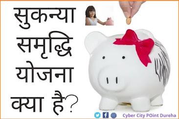 What is Sukanya Samriddhi Yojana in Hindi?