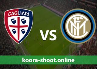 بث مباشر مباراة انتر ميلان وكالياري اليوم بتاريخ 11/04/2021 الدوري الايطالي