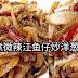 《来煮家常便饭 COOK AT HOME》 煮微辣江鱼仔炒洋葱! 内附食谱!