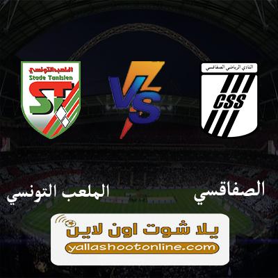 مباراة الصفاقسي والمعلب التونسي اليوم
