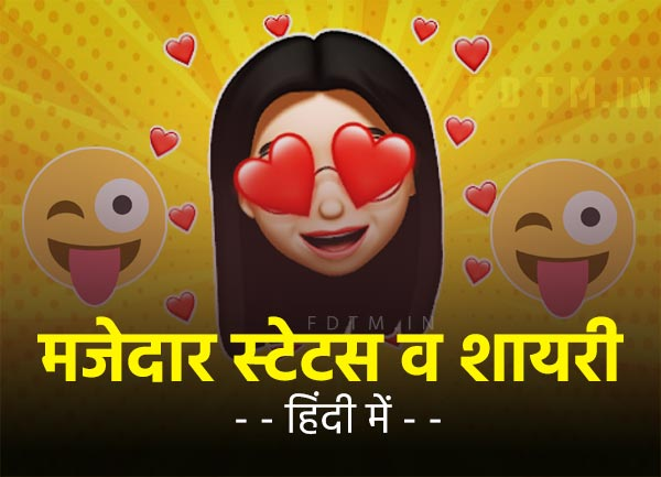 Funny Status & Shayari in Hindi