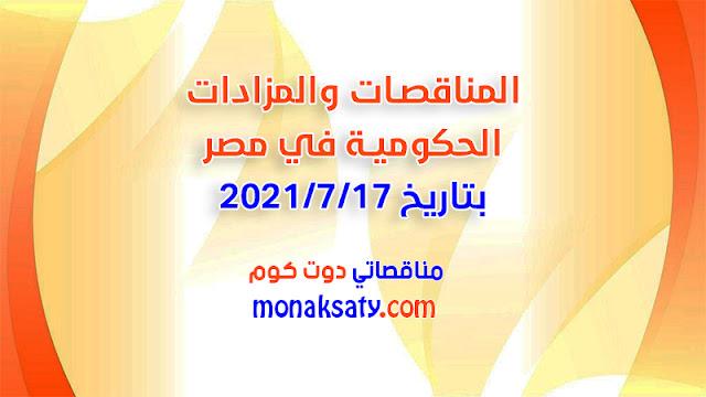 المناقصات والمزادات الحكومية في مصر بتاريخ 17-7-2021