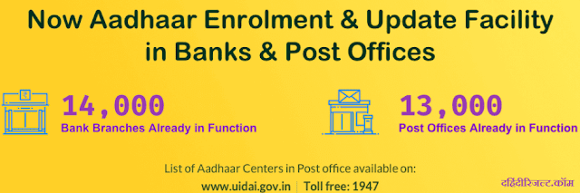 aadhar enrolment and update