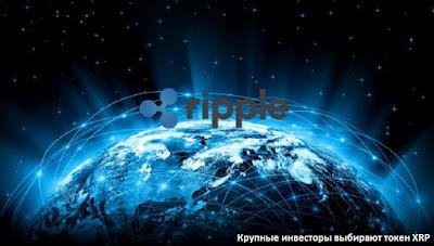 Крупные инвесторы выбирают токен XRP