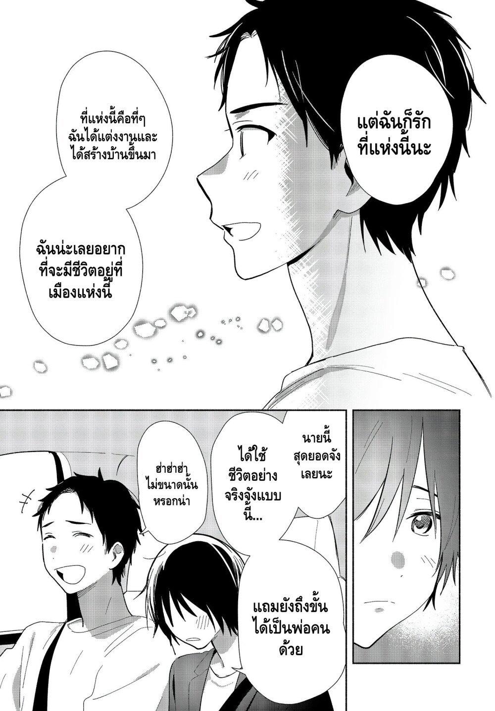 อ่านการ์ตูน Tell Me How to Forget About You ตอนที่ 1 หน้าที่ 24