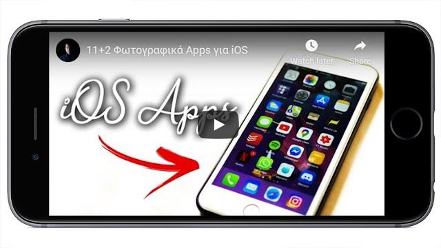 11+2 φωτογραφικά Apps για iOS.