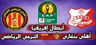 مباراة الترجي التونسي وأهلي بنغازي الليبي منقولة على هذه القناة