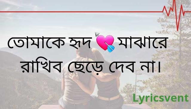 bangla status for Instagram