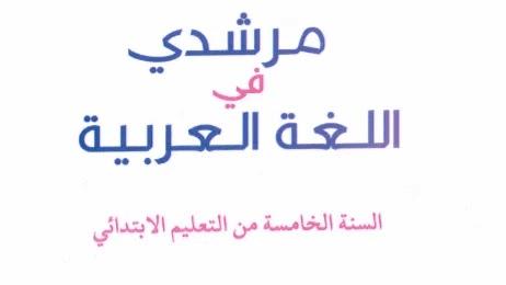 جذاذات مرشدي في اللغة العربية الاسبوع الرابع المجال الثاني  المستوى الخامس ابتدائي