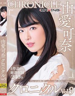MXSPS-649 Kana Yume Chronicle Vol.9