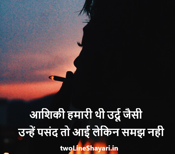 Aashiqui Shayari Pic, Aashiqui Shayari 2 Lines, Aashiqui Shayari in Hindi