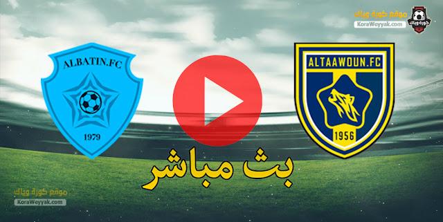نتيجة مباراة التعاون والباطن اليوم 4 مارس 2021 في الدوري السعودي