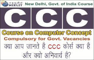 CCC कोर्स क्यों अनिवार्य है ?
