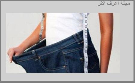 نصائح هامة للوصول إلى الوزن المثالي المرغوب فيه