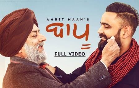 Baapu Lyrics - Amrit Maan - Download Video or MP3 Song