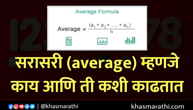 सरासरी म्हणजे काय सरासरी कशी काढतात । AVERAGE