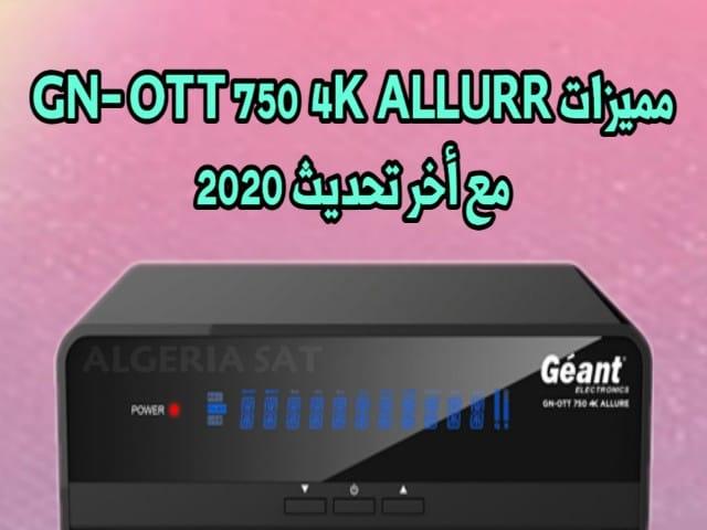مميزات جيون GN-OTT 750 4K ALLURE مع أخر تحديث 2021