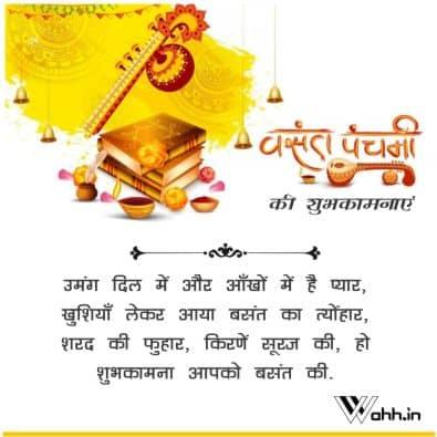 Basant Panchami Wishes In Hindi 2021