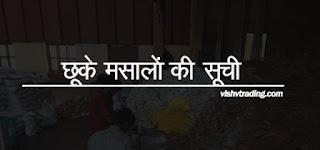 kirana saman ki list hindi mai.