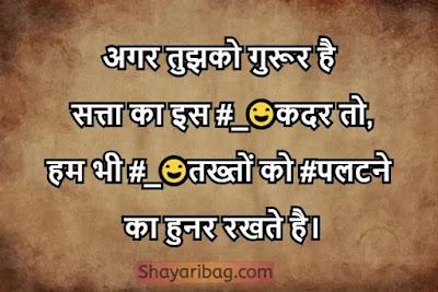 Royal Attitude Bhai Status In Hindi