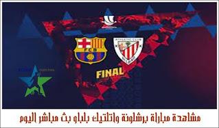 مشاهدة مباراة برشلونة واتلتيك بلباو بث مباشر اليوم