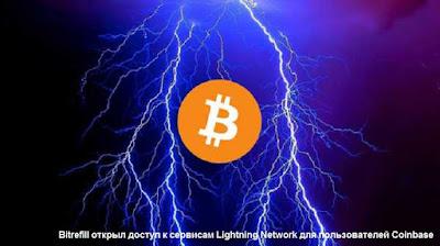 Bitrefill открыл доступ к сервисам Lightning Network для пользователей Coinbase