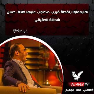 تصريح سيد عبد الحفيظ .. على نادى الزمالك