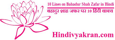 10 Lines on Bahadur Shah Zafar in Hindi बहादुर शाह जफर पर 10 हिंदी वाक्य