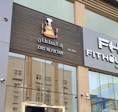 مطعم زاد السلطان | المنيو الجديد وارقام التواصل لجميع الفروع