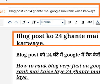 Blog post ko 24 ghante mai google mai rank kaise karwaye.