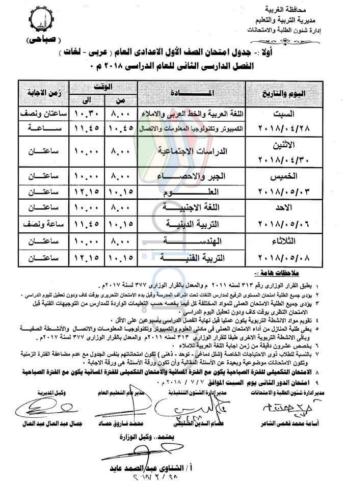 جدول امتحانات الصف الأول الاعدادي 2018 الترم الثاني محافظة الغربية