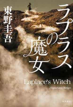 Laplace's Witch, la nueva incursión en el thriller de Takashi Miike