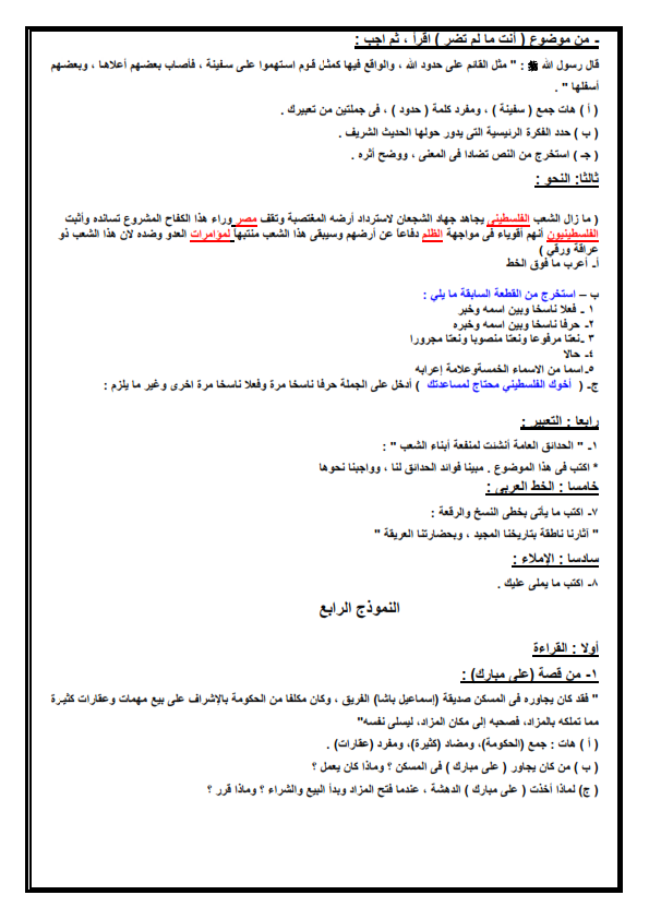 8 نماذج امتحانات لغة عربية للشهادة الابتدائية لن يخرج عنهم امتحان اخر العام %25D9%2585%25D8%25AC%25D9%2585%25D9%2588%25D8%25B9%25D8%25A9%2B%25D8%25A7%25D9%2585%25D8%25AA%25D8%25AD%25D8%25A7%25D9%2586%25D8%25A7%25D8%25AA_004
