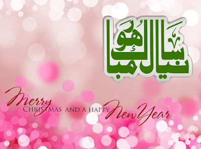 urdu urdu free download best happy new year greetings images hd wallpapers-pictures-pics-2017 in urdu wishes cards