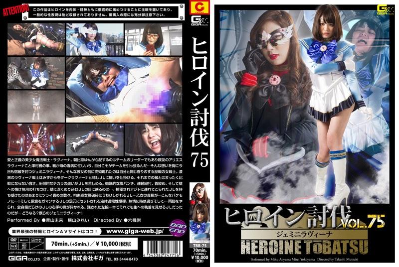 TBB-75 Heroine Suppression Vol. 75