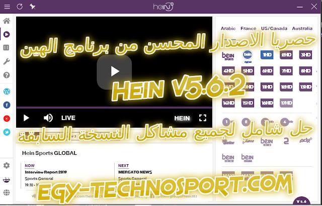 برنامج الهين Hein v5.6.2