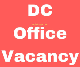 DC Office Kamrup Recruitment 2017 for Data Entry Operator