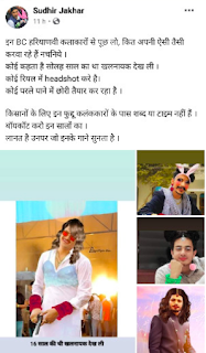 Some people are making lewd mockery of Haryanvi artists for selfishness, is there any question on them?