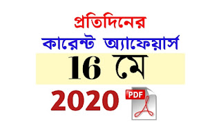 16th May Current Affairs in Bengali pdf