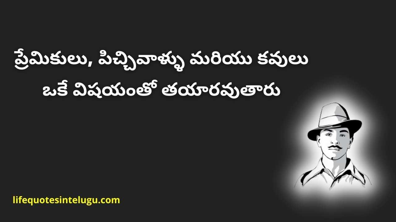ప్రేమికులు, పిచ్చివాళ్ళు మరియు కవులు ఒకే విషయంతో తయారవుతారు-భగత్ సింగ్